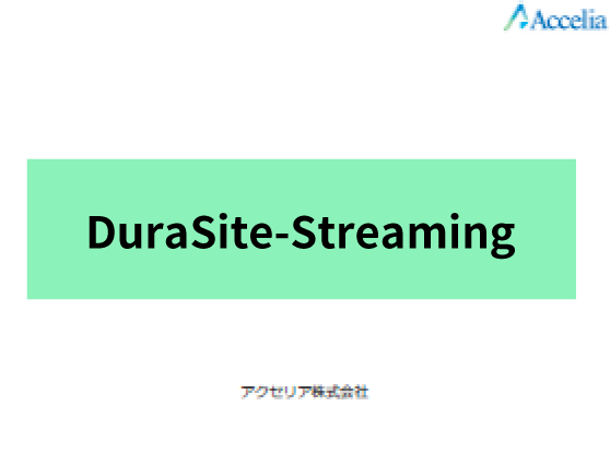 DuraSite-Streamingのご紹介