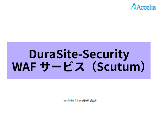 DuraSite-Security WAFサービス(Scutum)