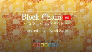 ブロックチェーン #6 ~スマートコントラクト~